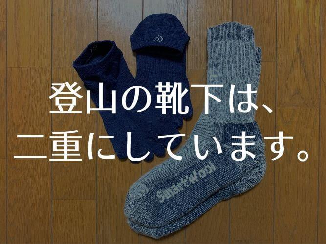 登山 靴下 二重 重ね履き サムネイル