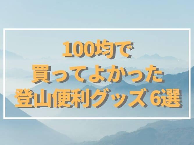 100均で買ってよかった登山便利グッズ6選 アイキャッチ