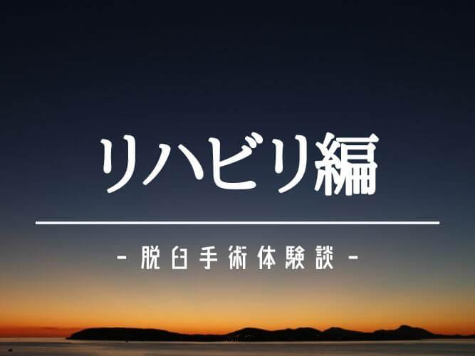 脱臼手術 体験談 リハビリ編 アイキャッチ