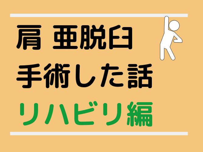 肩 脱臼 手術 体験談 リハビリ編 サムネイル