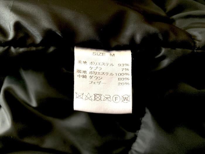 ナンガ 焚き火ダウンジャケット 洗濯表示