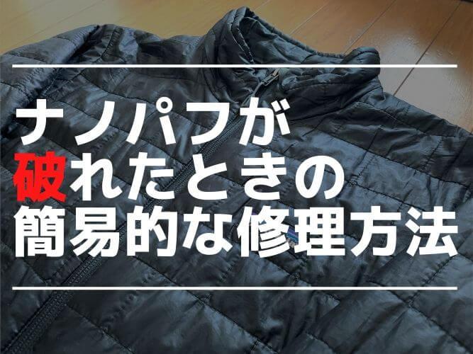 【リペア】パタゴニア ナノパフジャケットが破れたときの簡易的な修理方法 アイキャッチ