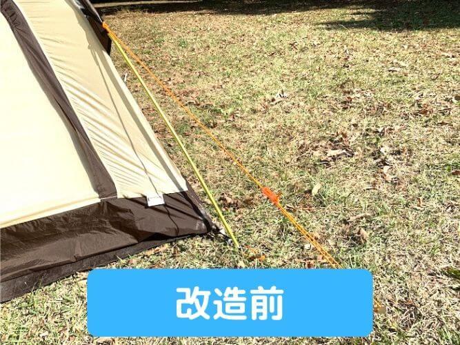 テント改造前 張り綱