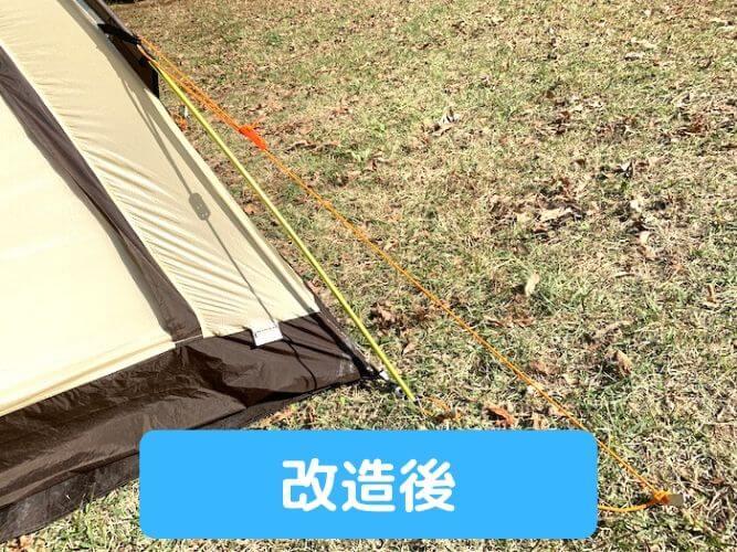 テント改造後 張り綱