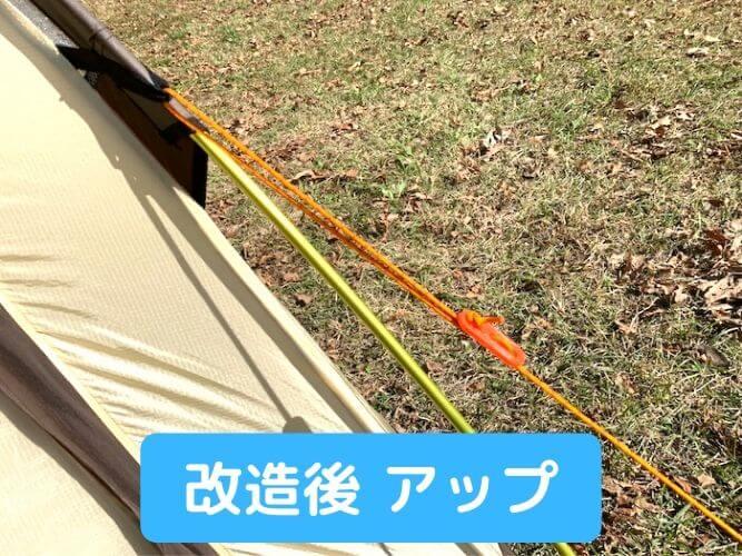 テント改造後 張り綱 アップ