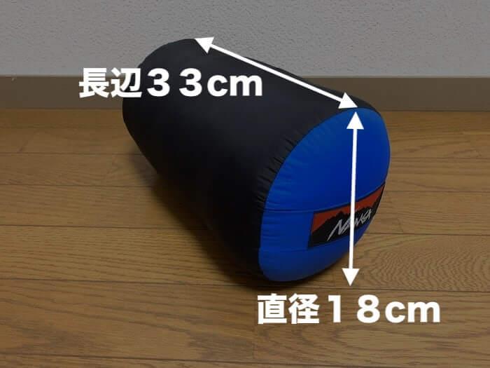 ナンガ シュラフ オーロラ450STD サイズ感
