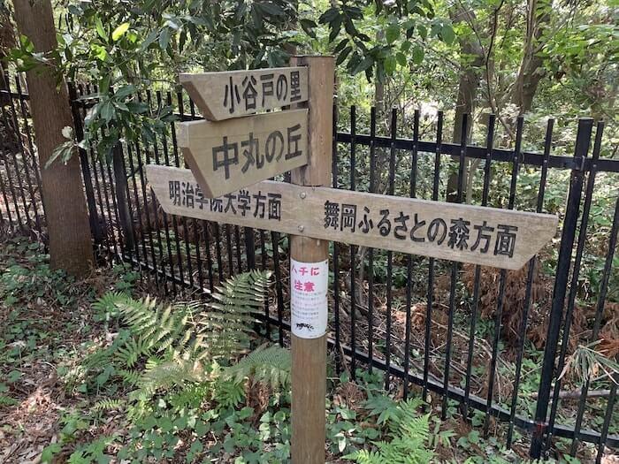 舞岡公園 道標