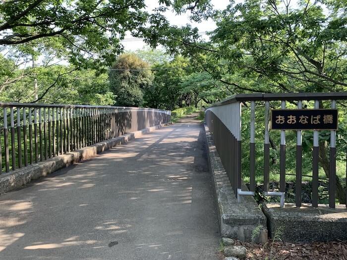 舞岡公園 おおなば橋