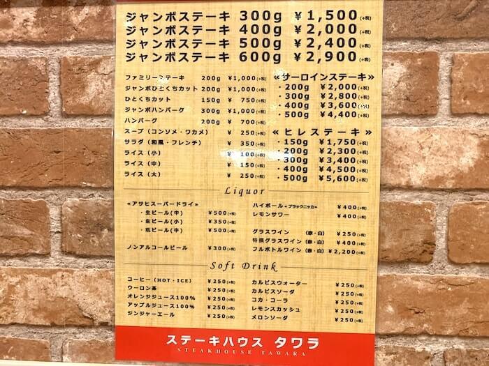ステーキハウス タワラ 用田店 メニュー