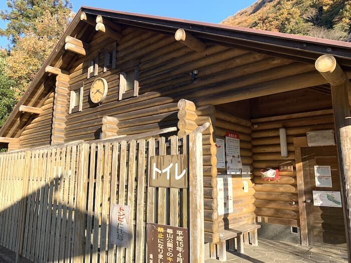 湯河原幕岩 トイレ