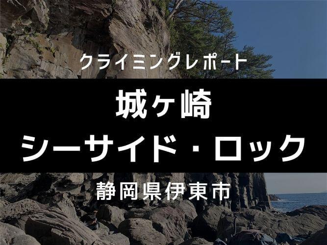 城ヶ崎シーサイド・ロック サムネイル