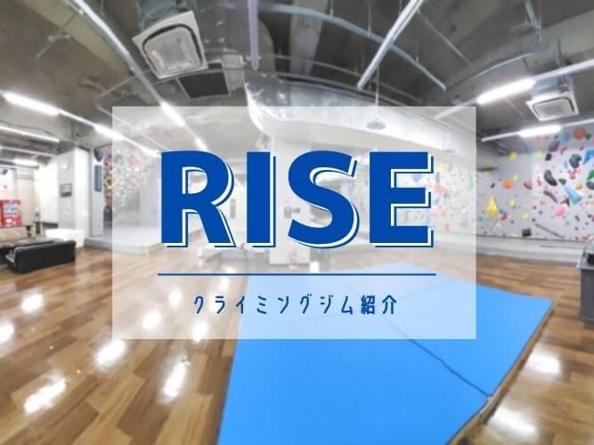 戸塚RISEの魅力をクライマーに向けて発信する!【クライミングジム紹介】 アイキャッチ