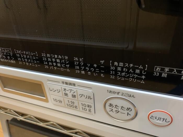東芝 ER-T60 レビュー レシピ1