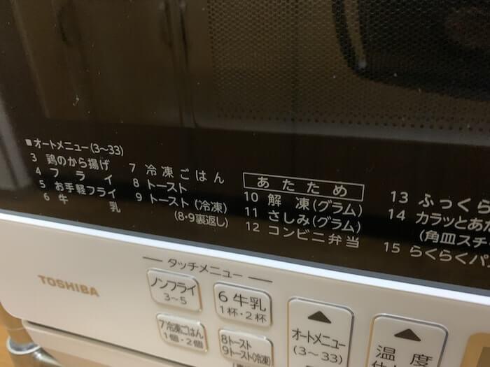 東芝 ER-T60 レビュー レシピ3