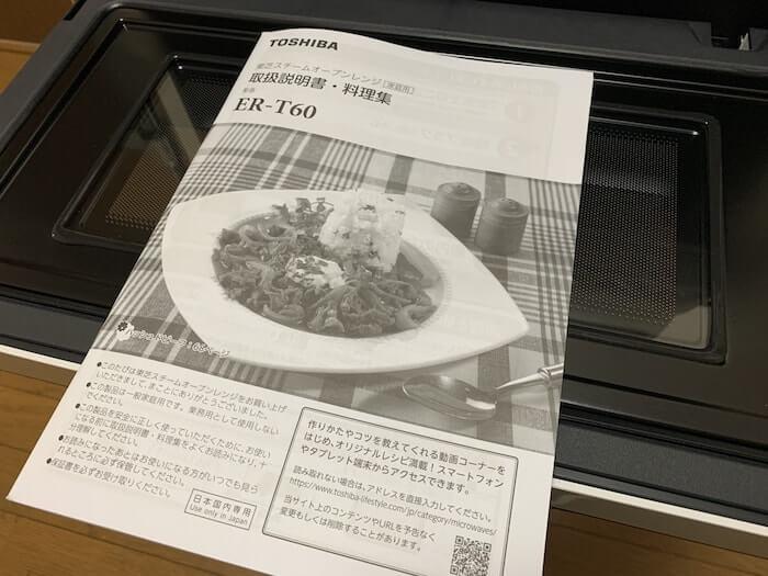 東芝 ER-T60 レビュー 説明書兼レシピ
