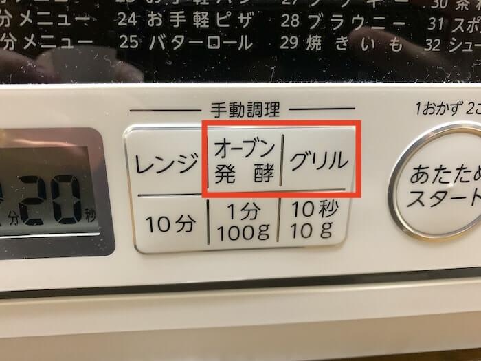 東芝 石窯オーブン ER-T60 いまいちポイント