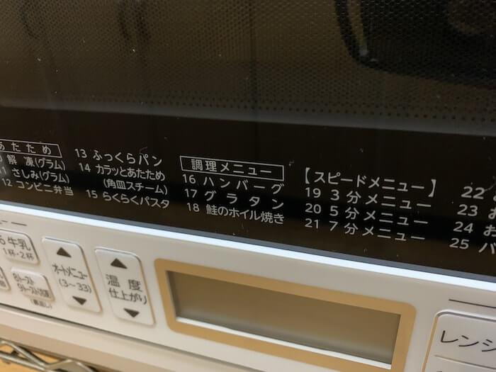 東芝 ER-T60 レビュー レシピ2