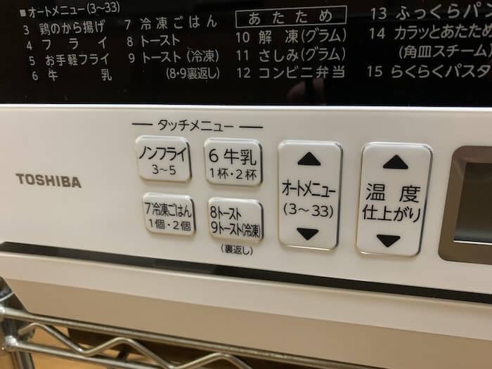 東芝 ER-T60 レビュー スイッチ部1