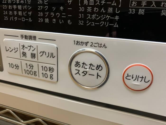 東芝 ER-T60 レビュー スイッチ部2
