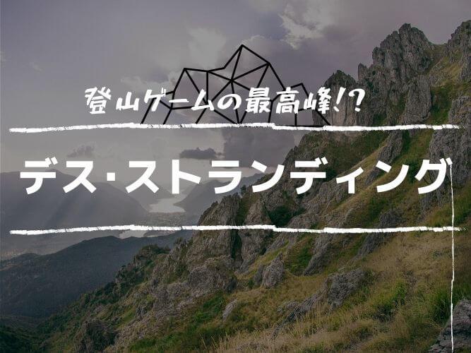 登山 ゲーム デス・ストランディング サムネイル
