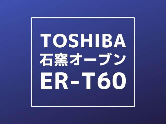 東芝 ER-T60 レビュー アイキャッチ