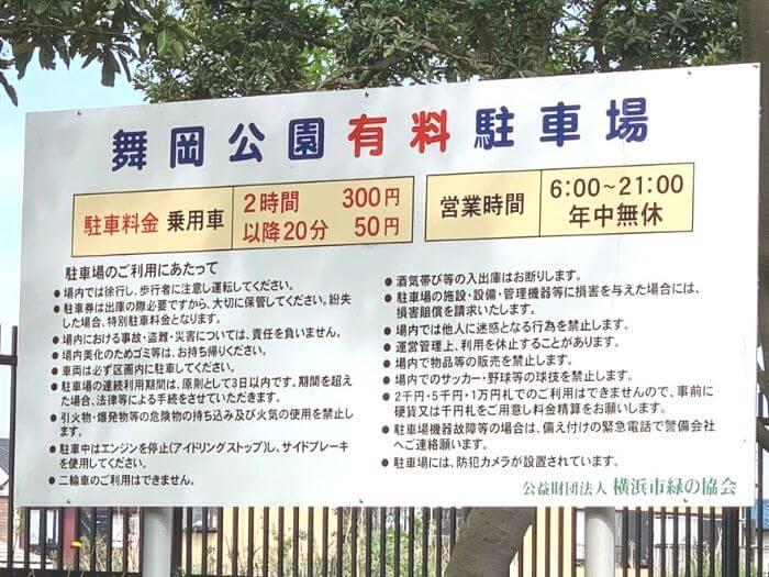 舞岡公園 駐車場の料金