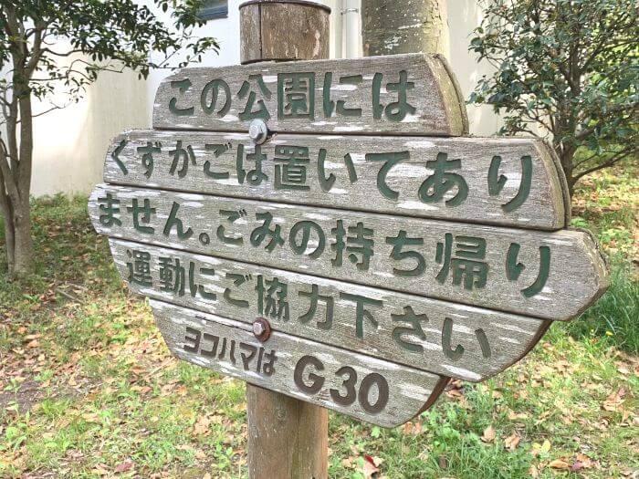 舞岡公園 看板1