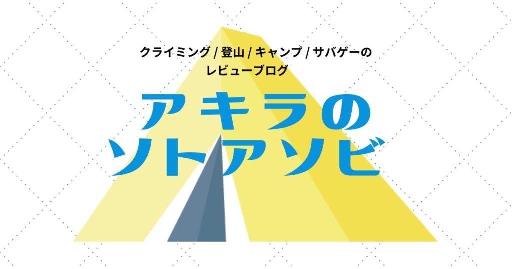 アキラのソトアソビ トップ画像