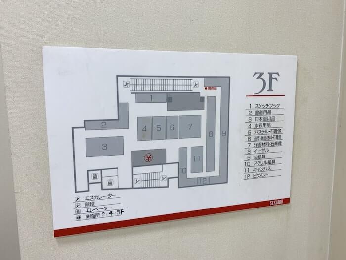 世界堂 新宿本店 シルクスクーン道具 3階