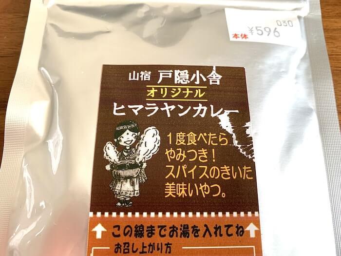 カモシカスポーツ 戸隠小舎オリジナル ヒマラヤンカレー 製品名アップ