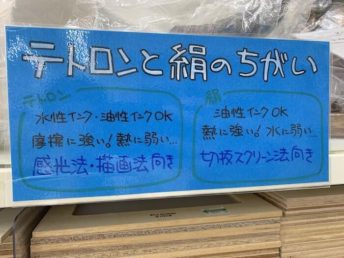 世界堂/新宿本店 シルクスクリーンコーナー ポップ