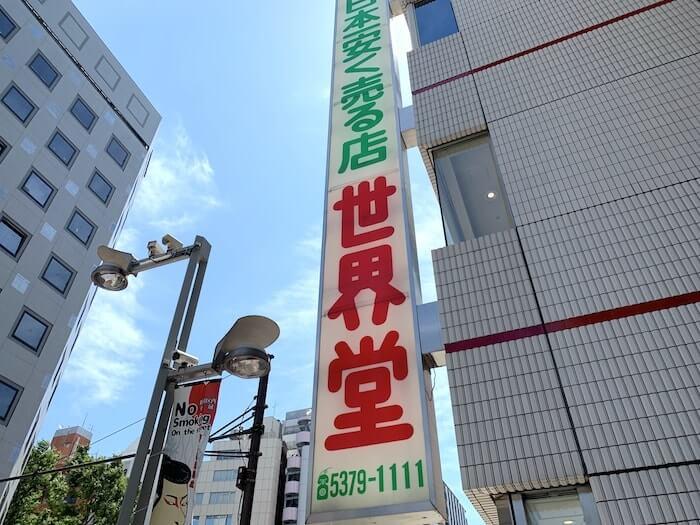 シルクスクリーン道具 取扱 世界堂 新宿本店