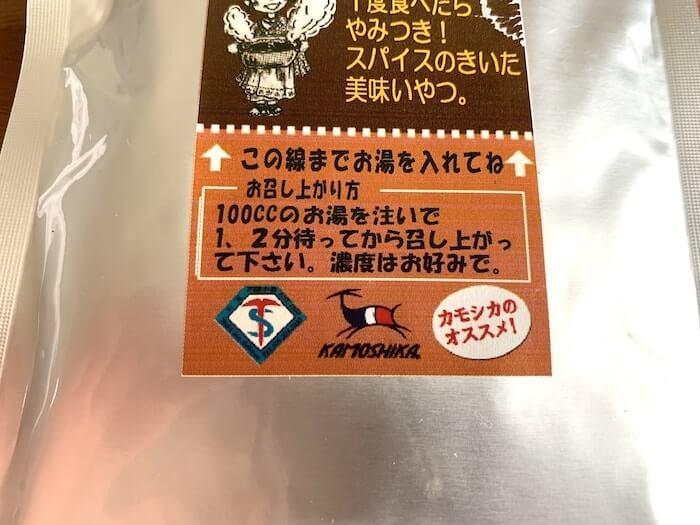 カモシカスポーツ 戸隠小舎オリジナル ヒマラヤンカレー 作り方