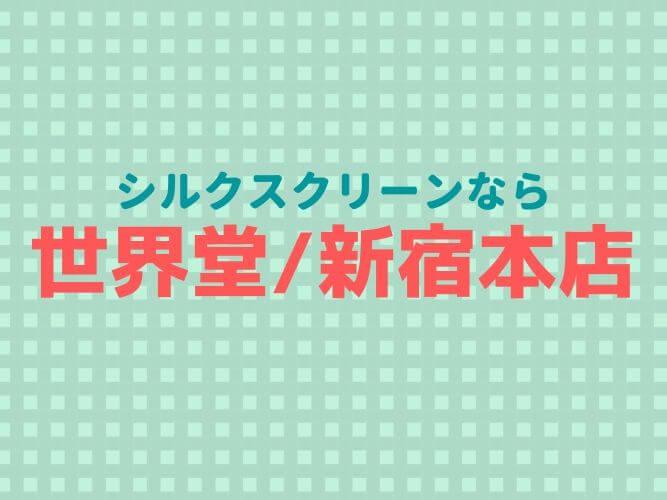 シルクスクリーン道具 購入 世界堂 新宿本店 アイキャッチ