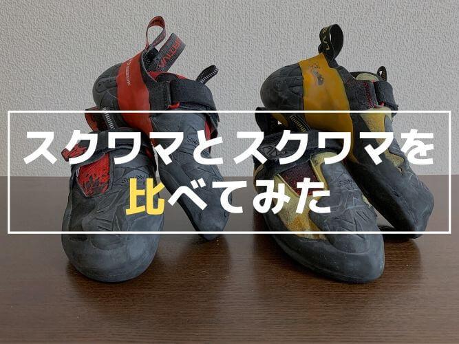 【レビュー】スクワマの新色はイエローモデルと何か違うのか?履き比べて検証してみた! アイキャッチ
