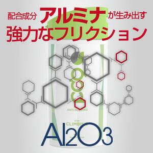 PD9 クライミング液体チョーク レビュー 配合成分 アルミナ