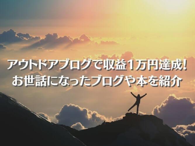 アウトドアブログで収益1万円達成!お世話になったブログや本を紹介します。 アイキャッチ画像