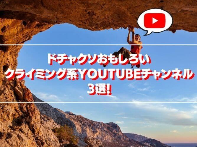 ドチャクソおもしろいクライミング系YOUTUBEチャンネル 3選! アイキャッチ画像