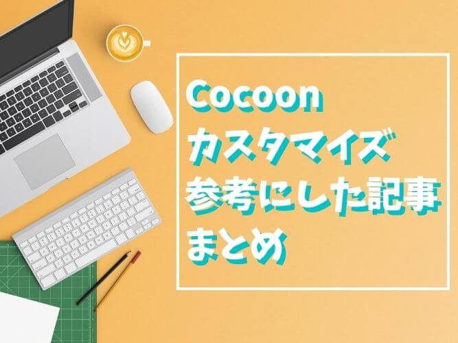 【ブログ運営】Cocoonカスタマイズの参考にさせて頂いた記事一覧 アイキャッチ