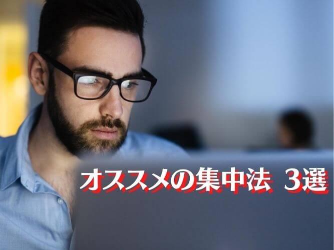 【ブログ運営】オススメの集中法を3つシェア!これであなたも集中力の魔物。 アイキャッチ画像