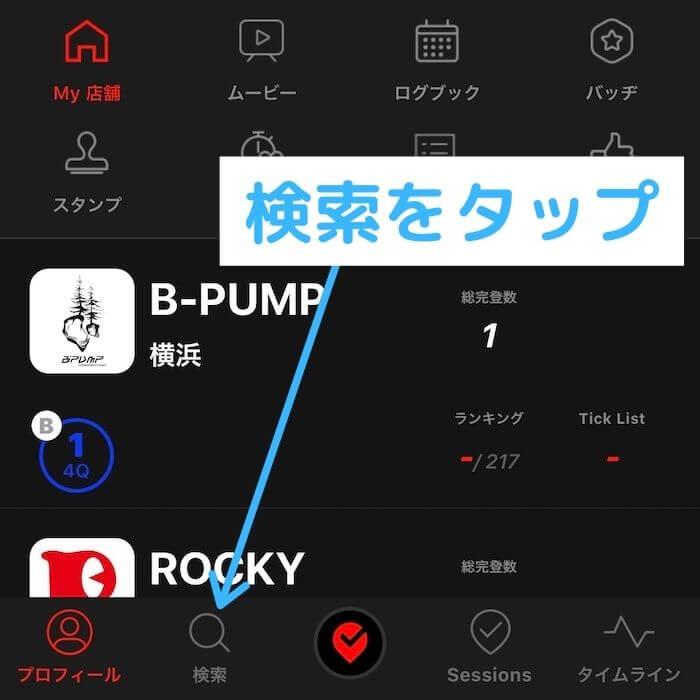 サテライトボードミニ アプリ操作手順1