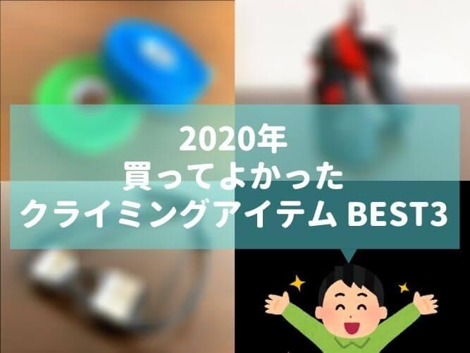 2020年 買ってよかった クライミングアイテム アイキャッチ