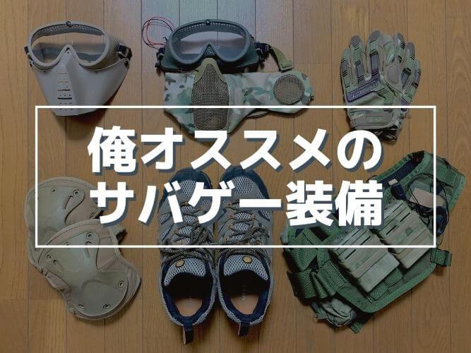 【7選】俺オススメのサバゲー装備はこれだ!【ゴーグル/プロテクター等を紹介】アイキャッチ