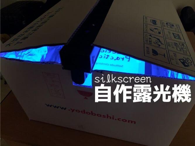 【5000円以下】自作したシルクスクリーンの露光機を紹介します。 アイキャッチ