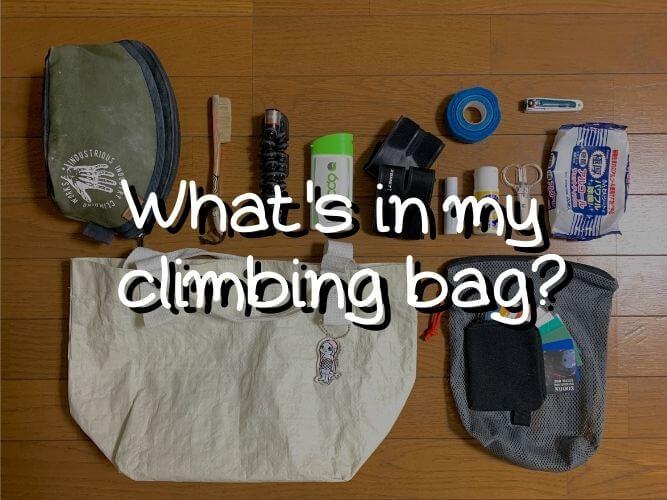 【1000円以下】私のクライミングジムバッグと、その中身を紹介します! アイキャッチ