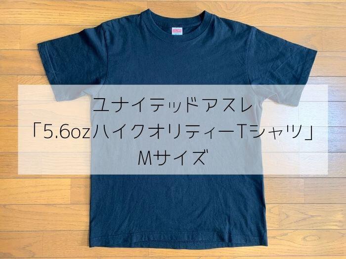 ユナイテッドアスレ 5.6ozハイクオリティーTシャツ Mサイズ サンプル