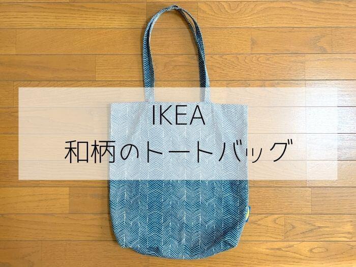 IKEA 和柄トートバッグ 外観