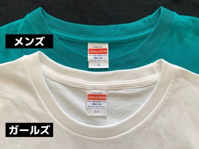 ユナイテッドアスレ 5.6ozハイクオリティーTシャツ メンズ ガールズ 首元 比較