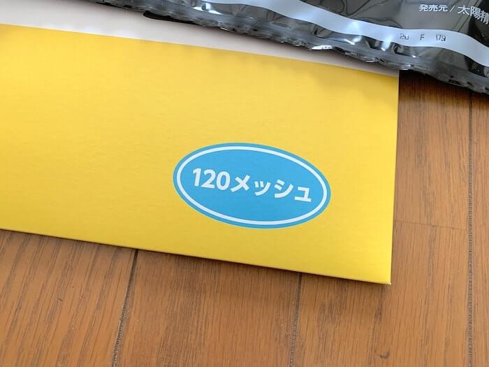 シルクスクリーン道具 Tシャツくん ワイドスクリーン メッシュ 120番 アップ