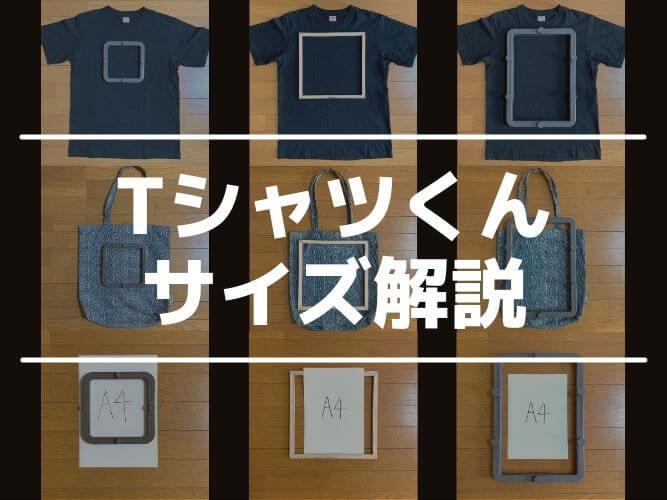 Tシャツくんのサイズをわかりやすく解説します【全部で3サイズ】 アイキャッチ画像